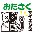 Sticker of Cat Inst. of Physics OTASAKU
