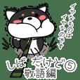 Shiba inu dakedo[Black]5
