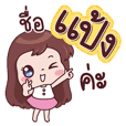 Name - Pang