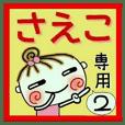 [さえこ]の便利なスタンプ!2