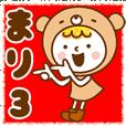 お名前スタンプ【まり】Vol.3