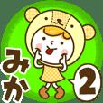 お名前スタンプ【みか】Vol.2