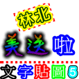 Text Stickers Vol.05 - Taiwanese Part 1