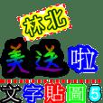 文字貼圖 Vol.05 日常生活 - 台語 Part 1