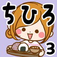 Sticker for exclusive use of Chihiro 3