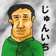 junichi simple sticker