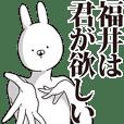 福井さん用インパクトがあるデカ文字