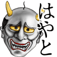 Hayato Name Hannya Sticker
