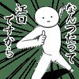 ホワイトな【えぐち・江口】