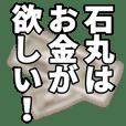 石丸さん名前ナレーション