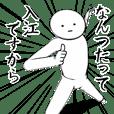 ホワイトな【入江・いりえ】