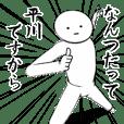 ホワイトな【平川・ひらかわ】