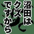 沼田さん名前ナレーション