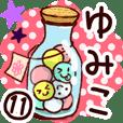 【ゆみこ】専用11