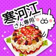 SAGAE&SAKAE&KANGAE-Name Special Sticker