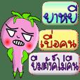ยาหยี v.หัวผักกาด