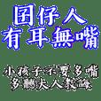 Taiwanese language classroom Part 1