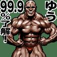 Yu dedicated Muscle macho sticker