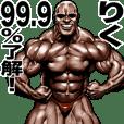Riku dedicated Muscle macho sticker