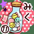【みく】専用11