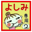 Convenient sticker of [Yoshimi]!2