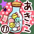 【あきこ】専用11