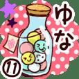【ゆな】専用11