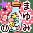 【まゆみ】専用11