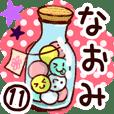 【なおみ】専用11