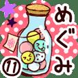 【めぐみ】専用11