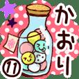 【かおり】専用11