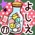 【よしえ】専用11