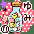 【ゆみ】専用11
