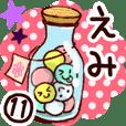 【えみ】専用11