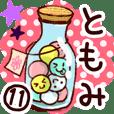 【ともみ】専用11