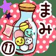 【まみ】専用11