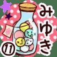 【みゆき】専用11