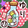 【ゆり】専用11