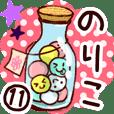 【のりこ】専用11
