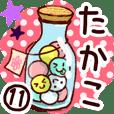 【たかこ】専用11