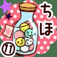 【ちほ】専用11