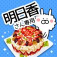 ASUKA-Name Special Sticker
