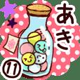 【あき】専用11