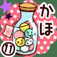 【かほ】専用11