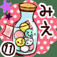 【みえ】専用11