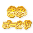 KIMI NAME GOLD STICKER