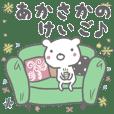 赤坂専用の敬語