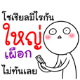 My name Yai V.cartoon 3