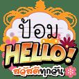 Pom Hello