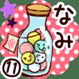 【なみ】専用11